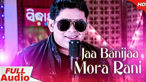Jaa Banijaa Mora Rani (Tarique Aziz) Romantic Song