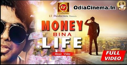 Money Bina Life Odia Album Songs ( TariQ Aziz )