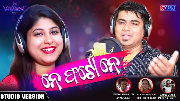 Ne Photo Ne (Tariq Aziz & Jagruti) Odia Mp3