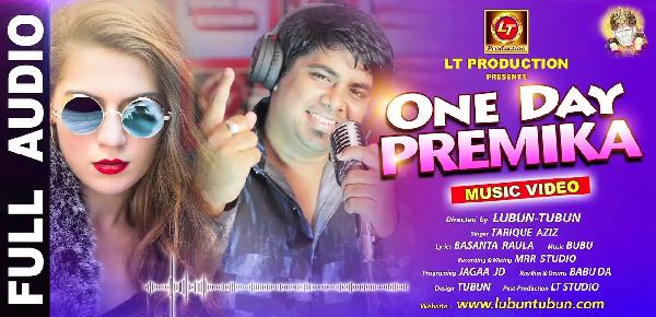 One Day Premika (Tarique Aziz) Brand New Odia Song
