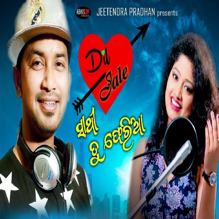 Satyajit Jena New Song Mp3 Downlod: Download OdiaCinema.In
