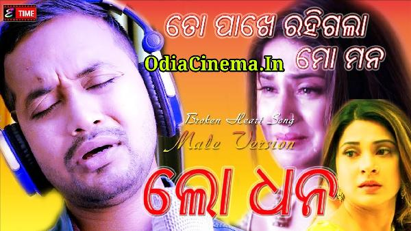 To Pakhe Rahigala Mo Mana Re Dhana - Odia Broken Heart Song by Satyajeet