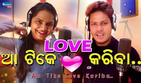 Aa Tike Love Kariba (Prem Darshan,Asima Panda) New Romantic Song