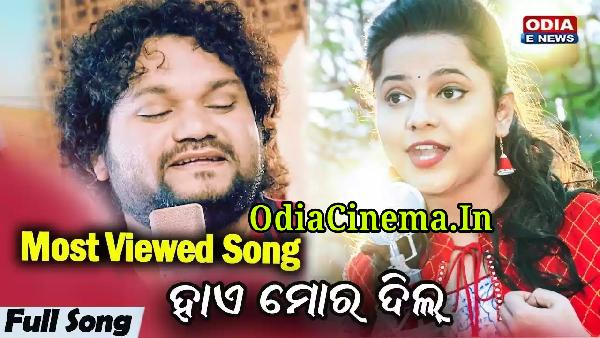Haye Moro Dil - Best Odia Hit Song In 2018