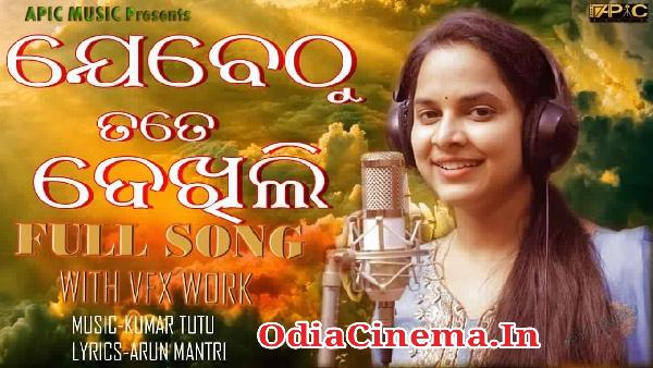 Jebethu Tate Dekhili - New Odia Song