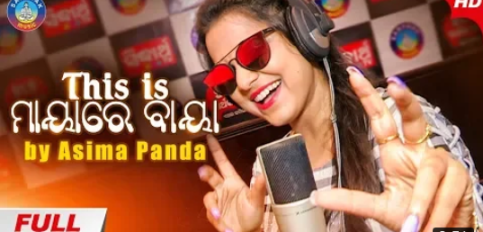 This is Maya Re Baya- (Asima Panda) Odia Song