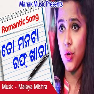 To Manata Rough Khata Odia New Album Song Asima Panda