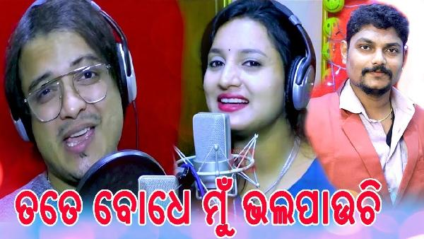Tate Bodhe Mun Bhala Pauchi (Sourin Bhatt and Lopamudra) New Romantic Song
