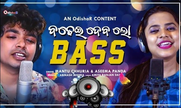 Badhei Deba Lo Bass (Mantu Chhuria & Asima Panda) Mp3 Song