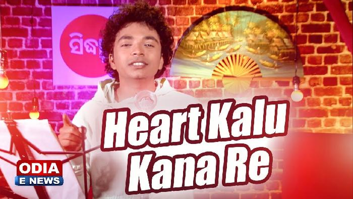 Heart Kalu Kana re (Mantu Chhuria)