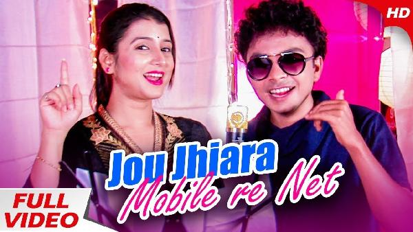 Jou Jhiara Mobile Re Net (Mantu Chhuria Diptirekha) Masti New Song