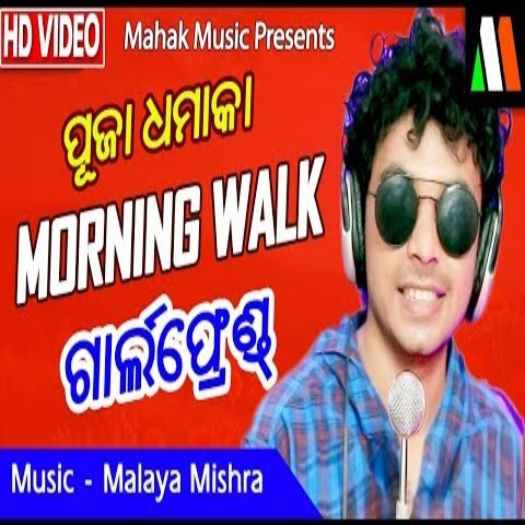 Morning Walk Girl Friend - Mantu Chhuria