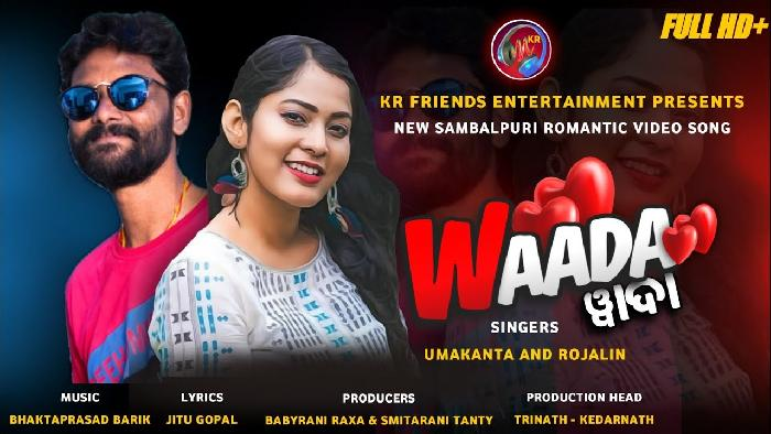 Waada (Umakant Barik & Rojalin Sahu) Mp3 Song
