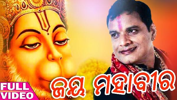 Jay Mahaveer - NARENDRA KUMAR - Odia New Devotional Song