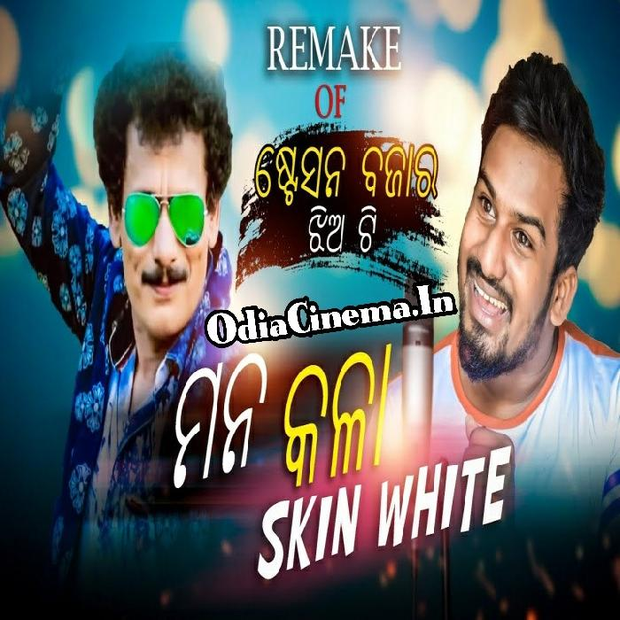 Mana Kala Skin White - Odia New Funny Song By Bunty