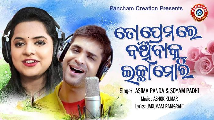 TO PREMA RE (ASIMA PANDA & SWAYAM PADHI) Odia Album