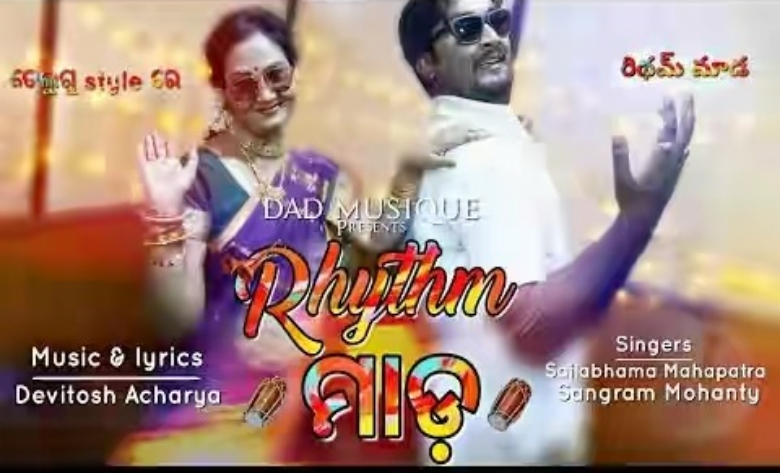 Rhythm Maada (Shailabhama,Sangram) Odia Dance Song