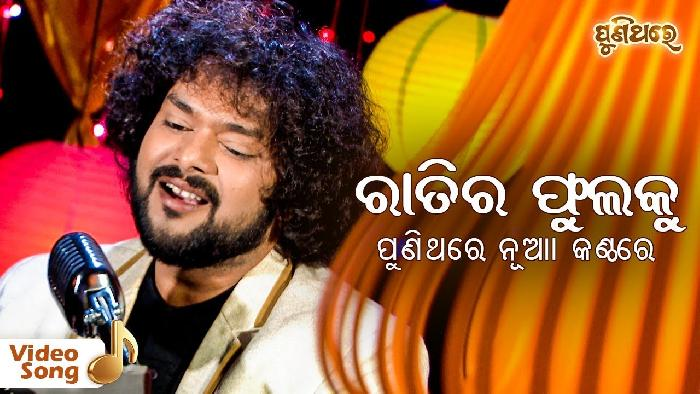 Ratira Phula Ku (Old Odia Cover Song) Shasank Sekhar